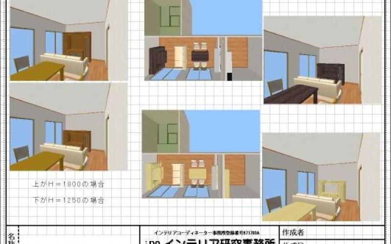 狭いLDの家具の配色について。浜松市のインテリアコーディネーターがお答えします。