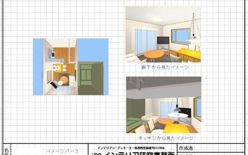 限られたスペースでの家具の配置についてお答えします。インテリア研究事務所です。