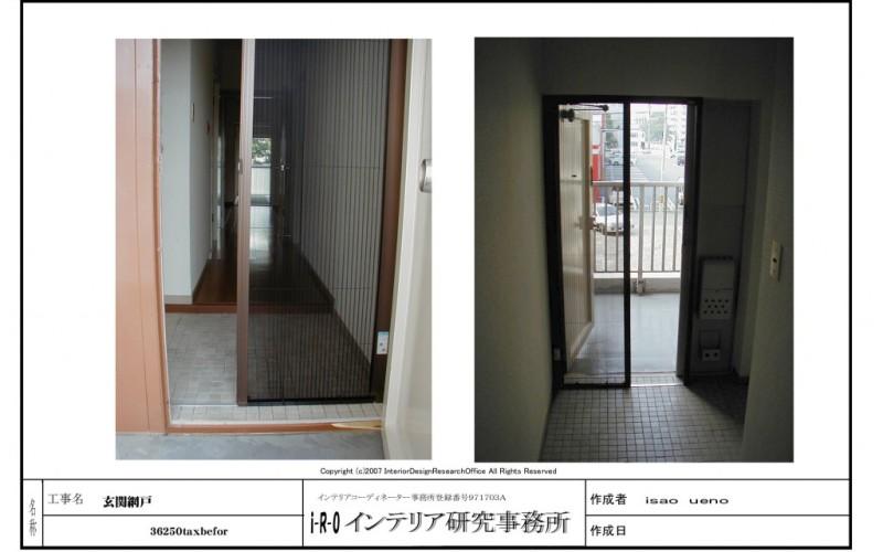 玄関網戸。取り付けたいな~と浜松でお考えの方。ご相談ください。