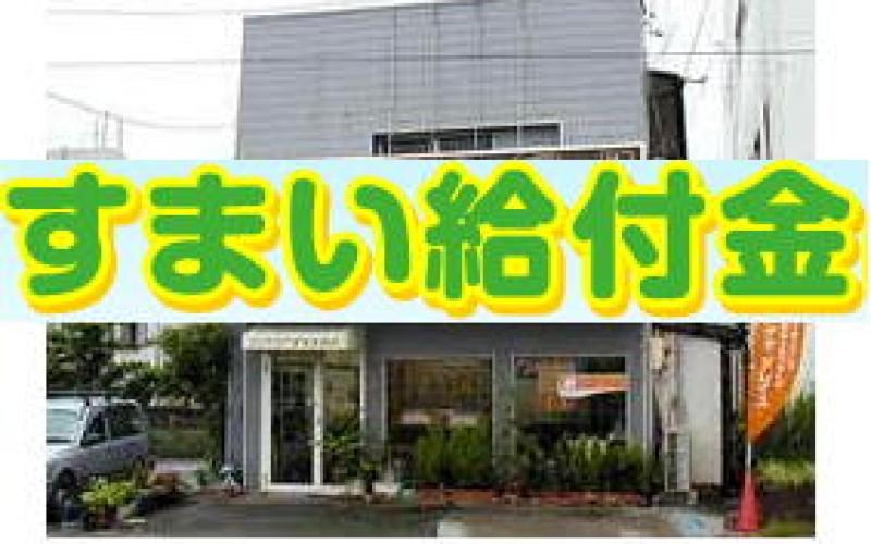 住宅購入時の消費税増税の影響を緩和する「すまい給付金」について浜松でも説明会があるらしい!