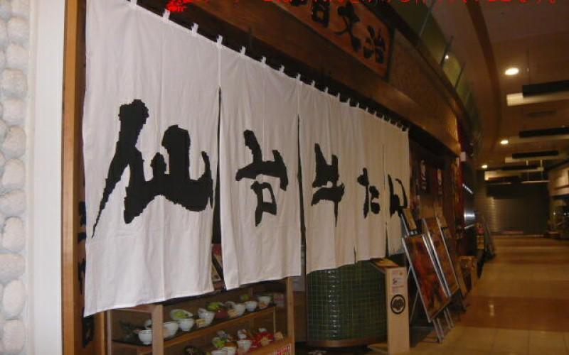 久々にイオン市野店にて夜間工事、テナント店舗にかなり大きなのれん工事です。