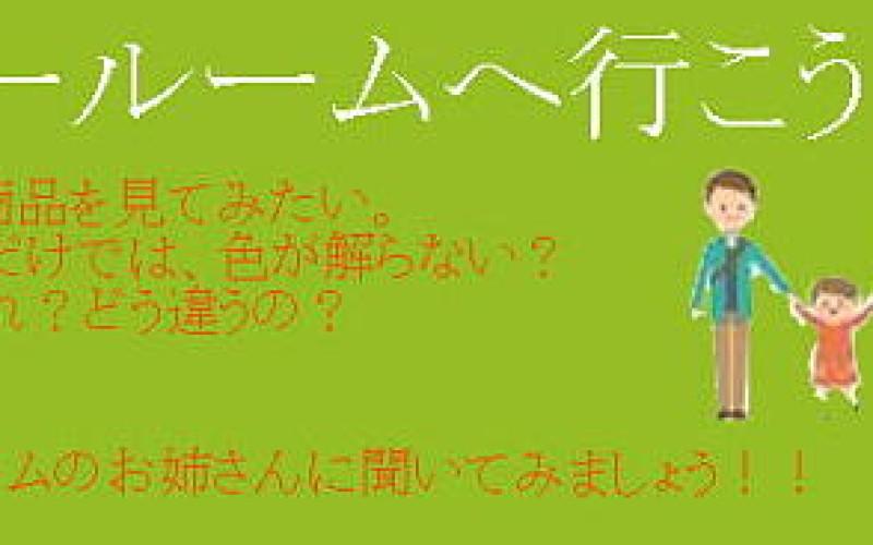 Quoカード2,000円分とハンバーガーチェーン店のチケットGet!ショールームへ行う!