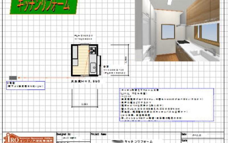 浜松市浜北区N様キッチンリフォーム工事の施工事例です。