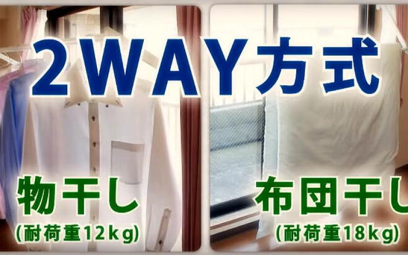 浜松市中区のインテリア研究事務所のお役立ち情報。部屋干し編。