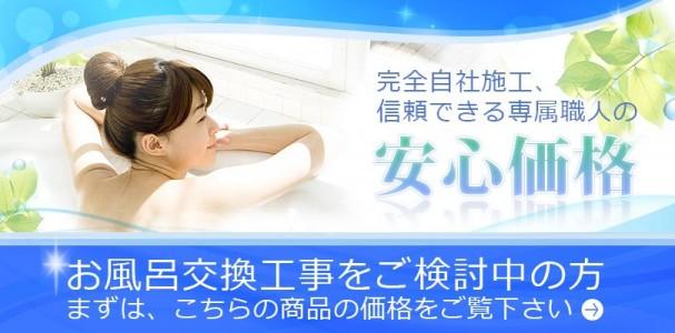 ユニットバス工事・お風呂工事専門のサムネイル