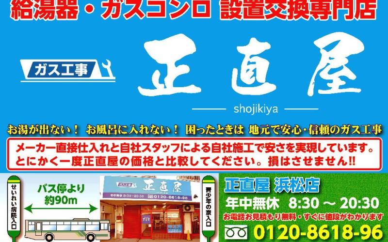 正直屋浜松店のバス広告大作戦について!
