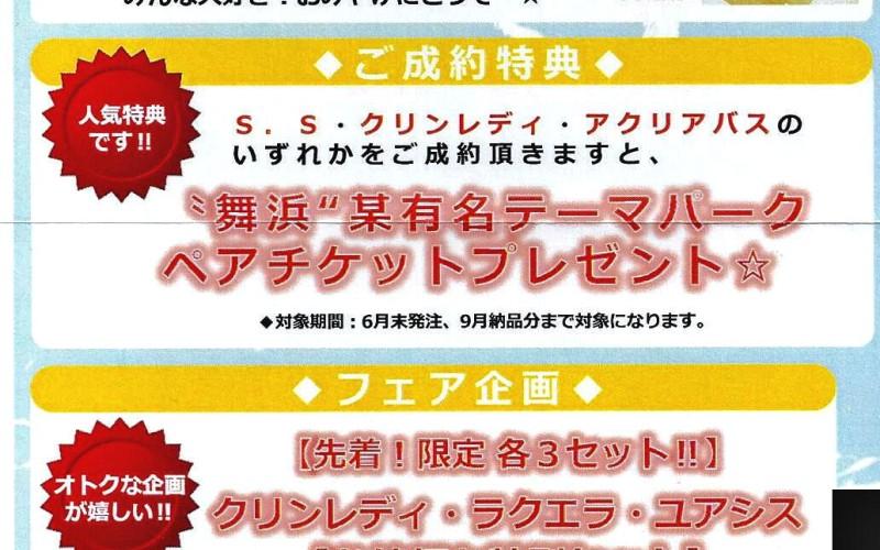 リフォームをして舞浜某テーマパークのペアチケットを頂いちゃいましょう!の情報発信
