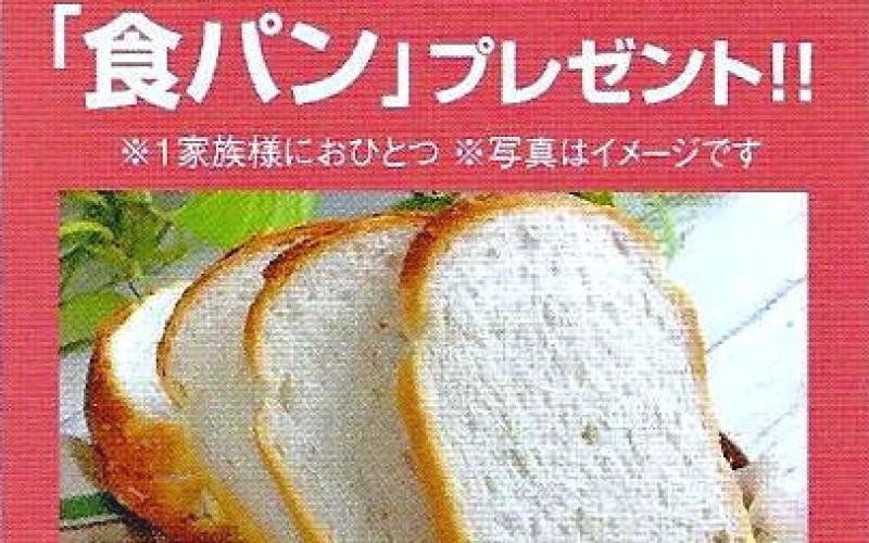 クリナップのショールームへ出かけて「食パン」をもらおう!