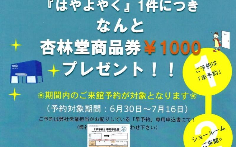 杏林堂商品券1,000円分ゲット!の情報発信です。