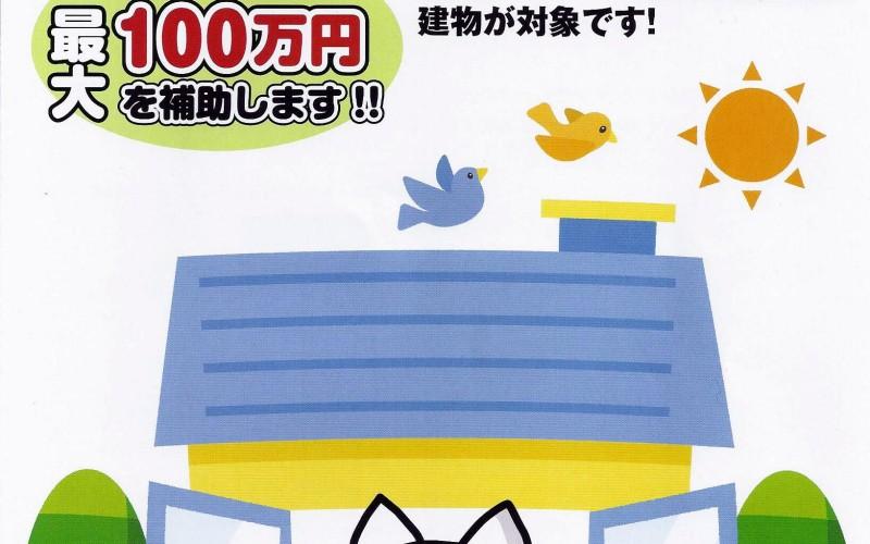 磐田市の方は必見です。中古住宅のリフォーム応援します。最大100万円を補助!