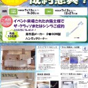 夏フェス in TOTO浜松 リフォームをお考えの方は行って見ましょう!