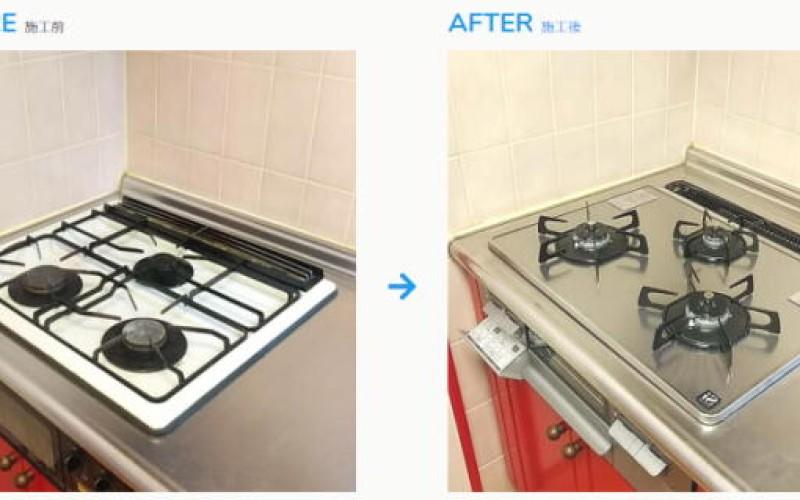 ガスコンロを取替えてキッチンでのストレスを軽減!