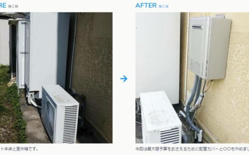 エコキュートからガス給湯器への取替