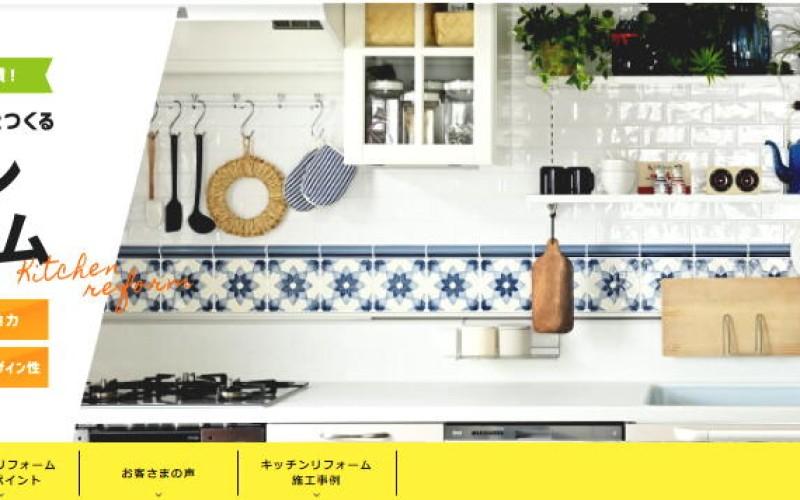 インテリアコーディネーターと つくるキッチンリフォーム!というページ 是非ご参考に!