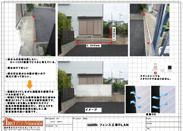 フェンス,塀,ブロックなどの新設や補修など浜松市で安心して依頼できるお店です。