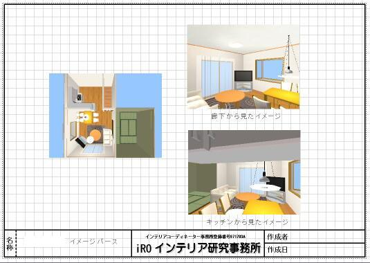 家具の配置やカーテン、ラグなどでお悩みなら浜松のインテリア研究事務所どうぞ。