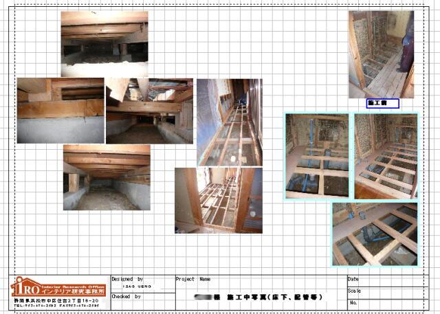 施工中の写真や床下、配管の様子など報告する浜松リフォームのインテリア研究事務所です。