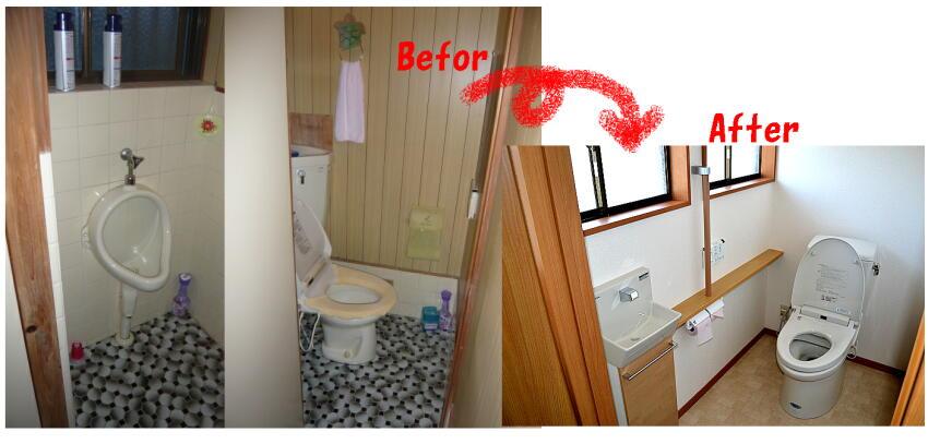 浜松リフォームのトイレのリフォーム、WCの改装施工例です。