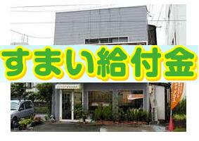 すまい給付金に関する情報発信浜松市のインテリア研究事務所が発信中