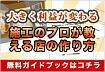 浜松市の商売繁盛請負人として来店数を増やすお店を作ります。流行るお店には訳があります!!