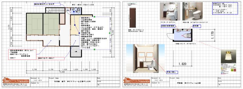 浜松市中区のリフォームのプラン、廊下の床の改修、トイレノ改修