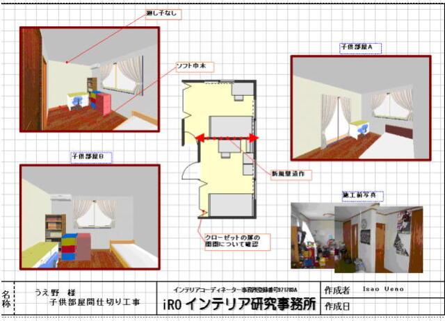 リフォーム浜松の子供部屋リフォーム 施工例