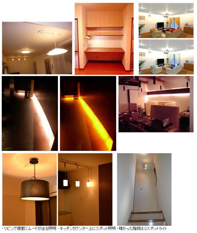 リフォームで照明の使い方はすごく大切です。インテリア研究事務所は照明計画を大切にします。