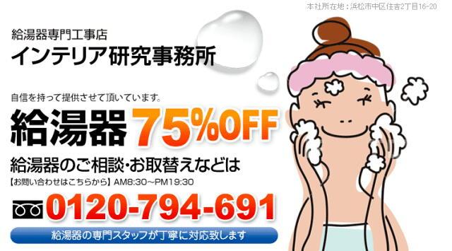 浜松給湯器取替え安心安全即対応のインテリア研究事務所へはお気軽にお電話ください。0120-794-691