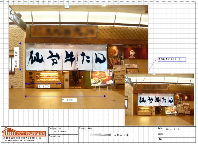 店舗改装のイメージ3D