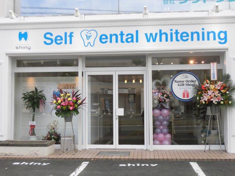 歯のセルフホワイトニング専門店