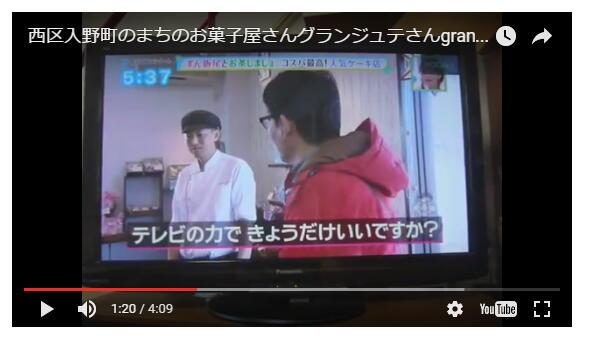 浜松市での店舗改装のお店がテレビに!