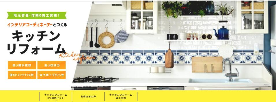 インテリアコーディネーターと つくるキッチンリフォーム!というページ 是非ご参考に!のサムネイル